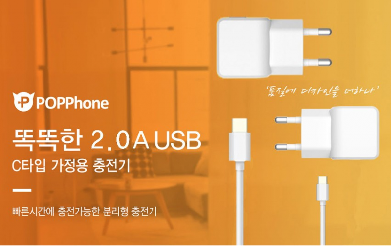팝폰 똑똑한 C타입 USB 가정용 충전기 2.0A 1.2m
