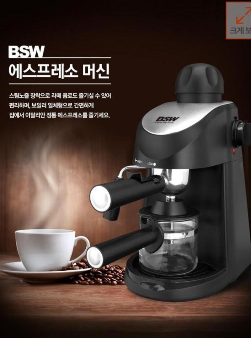 독일 BSW 비엔나 커피머신