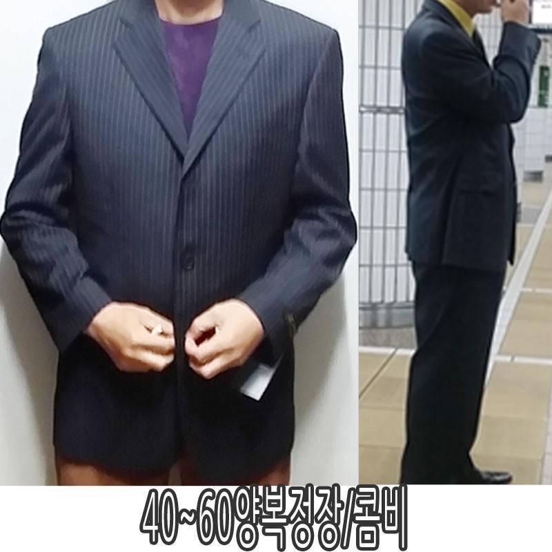 양복 매장정리상품