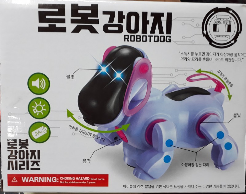 로봇강아지/작동강아지/완구/장난감/강아지