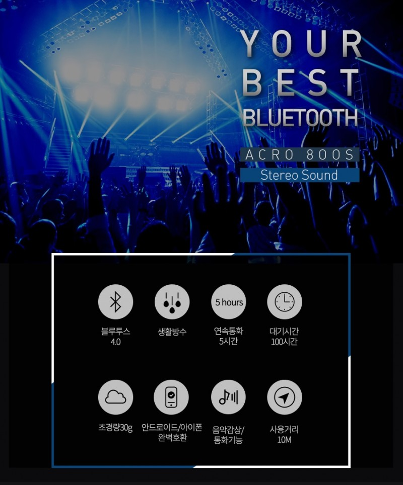 ACRO 800S 블루투스 넥밴드형 이어폰