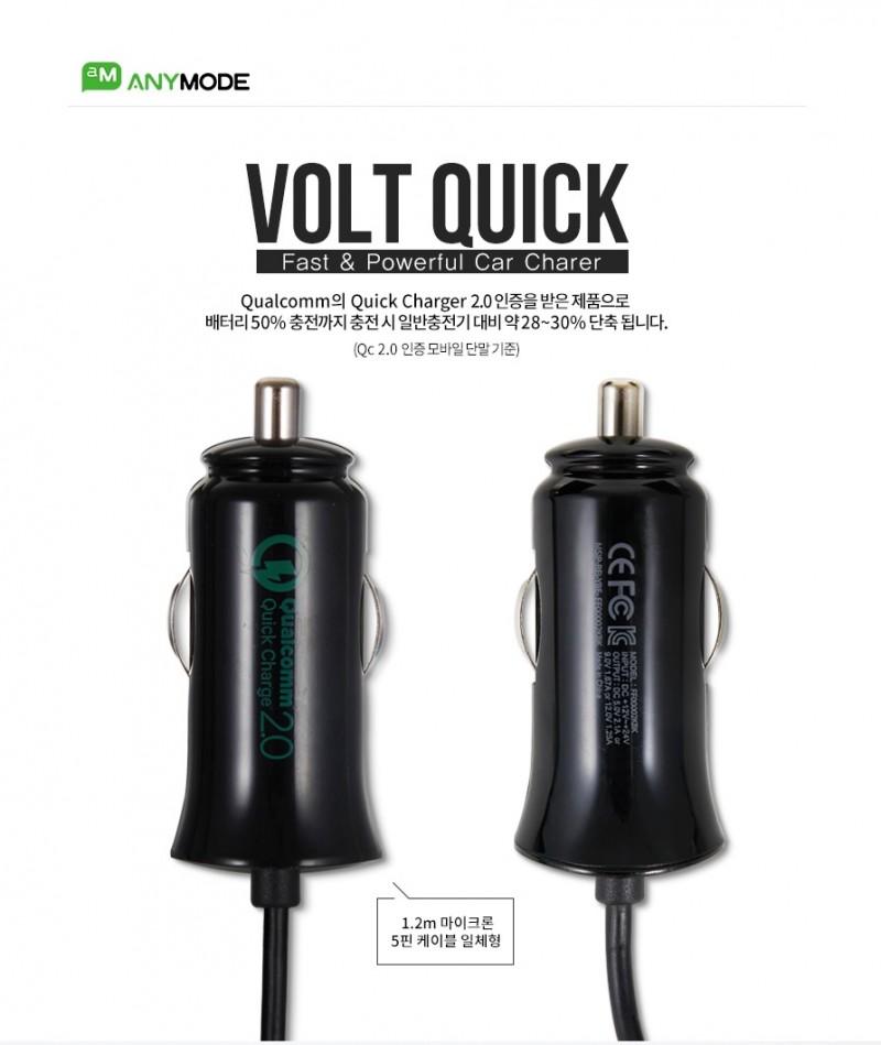 애니모드 VOLT 5핀차량용충전기