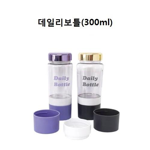 데일리 컵보틀(300ml)
