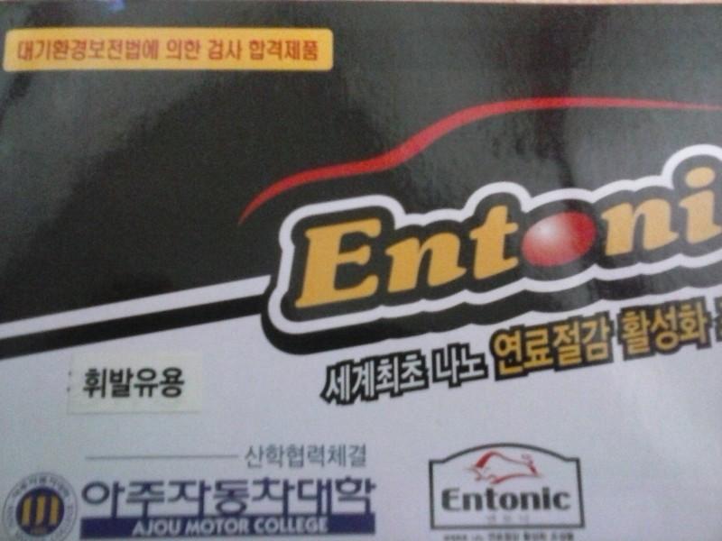 엔토닉 연료첨가제
