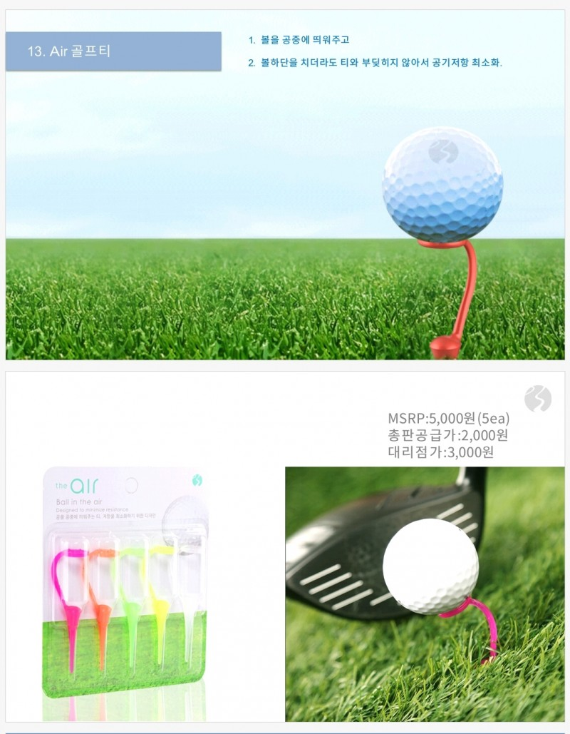 The Air Golf Tee