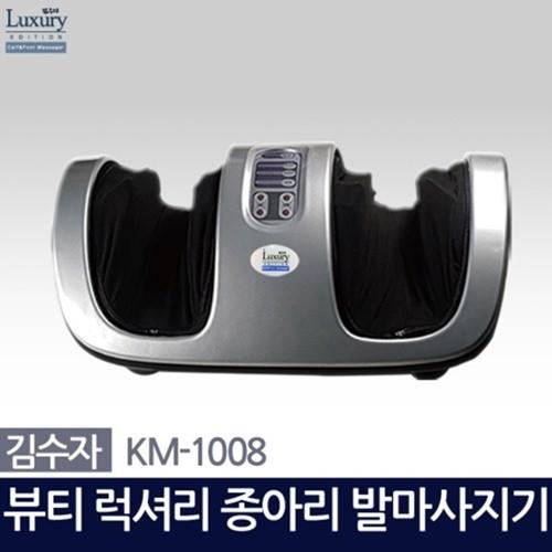★★김수자 뷰티럭셔리 종아리 발 마사지기 KM-1008★★도매