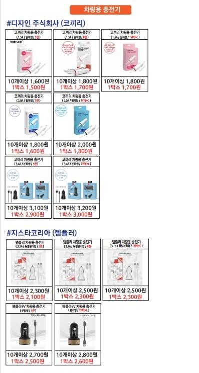핸드폰악세사리/전국도매