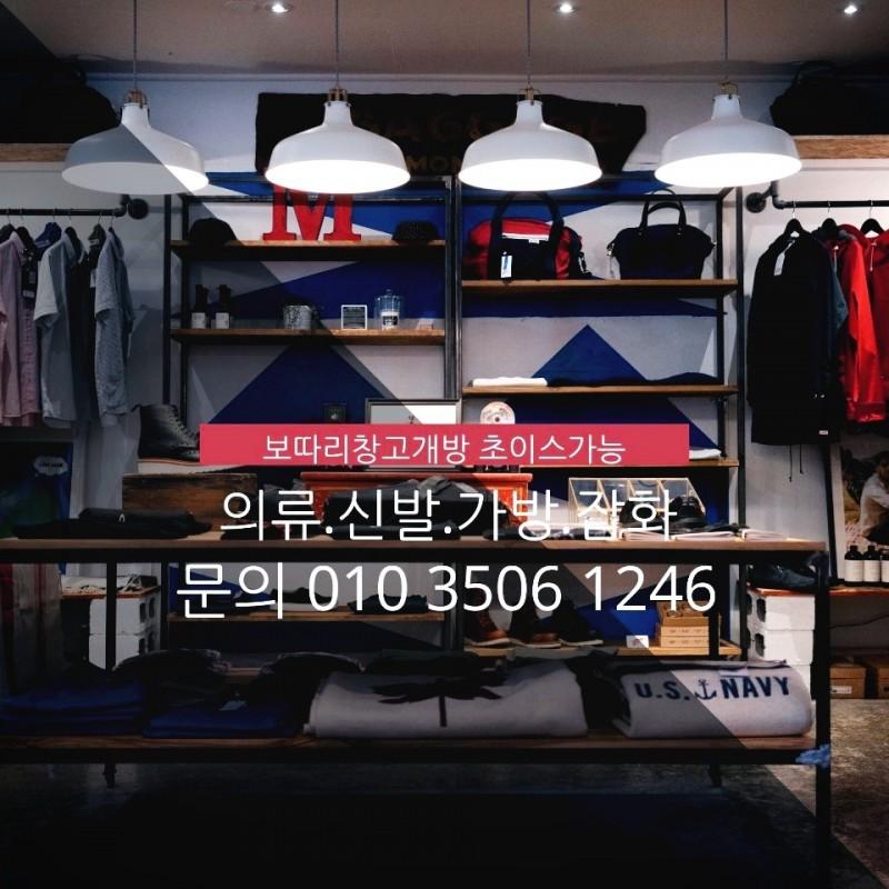 [보따리] 의류땡처리 창고개방 초이스가능 문의 010 3506 1246