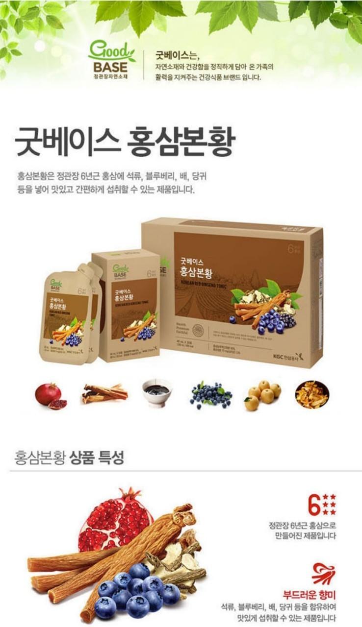 정관장 - 굿베이스 홍삼본황