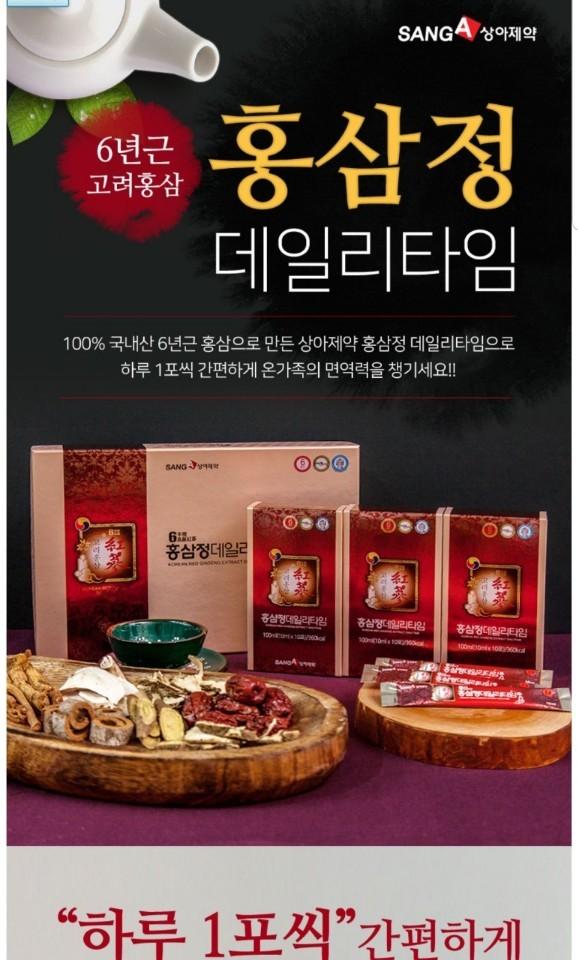 상아제약 홍삼정 데일리타임 30포 - 1일1포