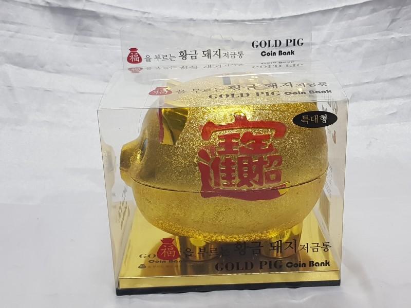 2019 황금돼지 저금통 복돼지 선물용 금돼지 돼지저금통