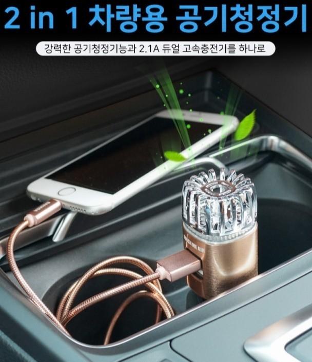 터치미에어 - 차량용 공기청정기