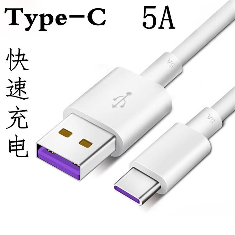 C타입 5A 케이블(급속)