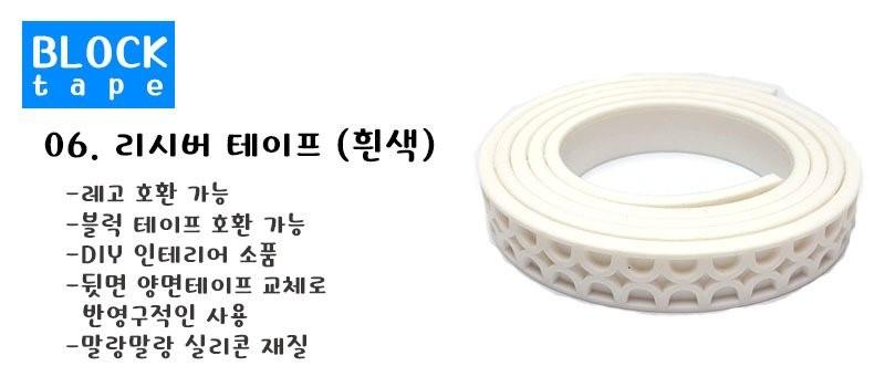 레고 호환 실리콘 블럭 테이프 / 리시버 1M
