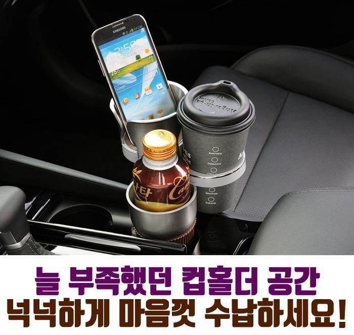 차량용 멀티 컵홀더