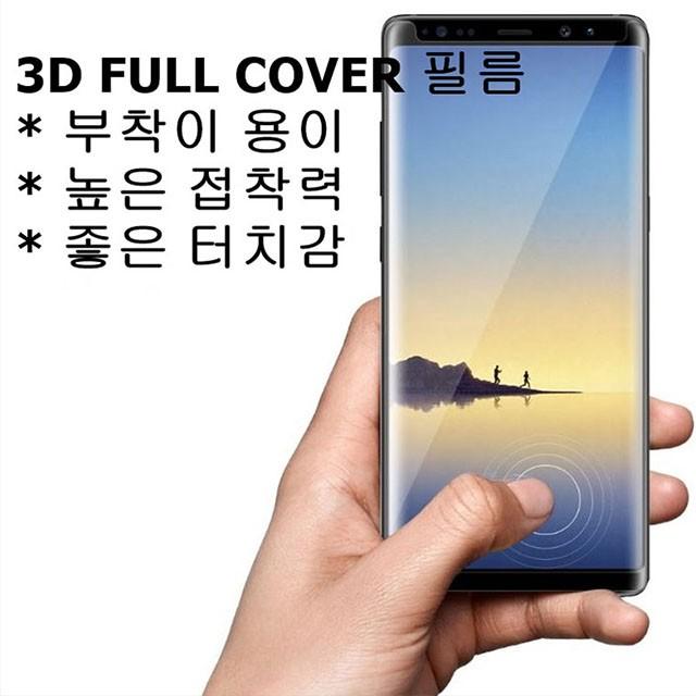 아이폰 5D필름, 삼성 곡면 3D필름 좋은 퀄리티 싸게 드려요~