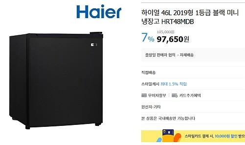 하이얼 46L 최신형냉장고 신제품