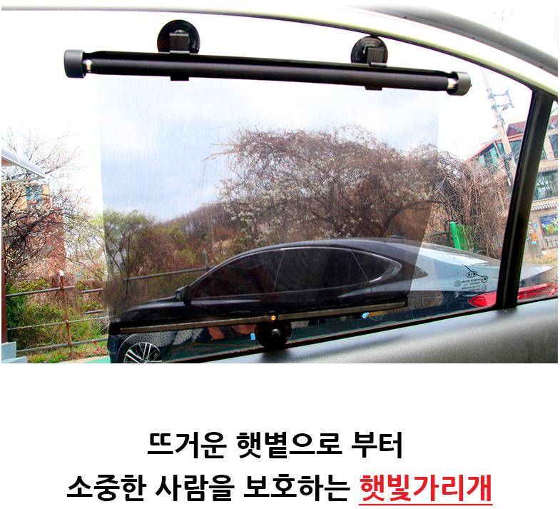 차량용 썬블라인드