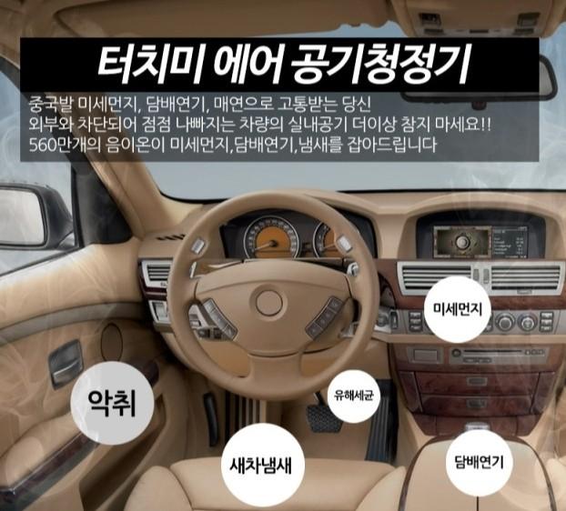 차량용 공기청정기