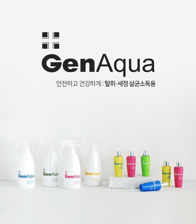 젠아쿠아 천연살균소독제
