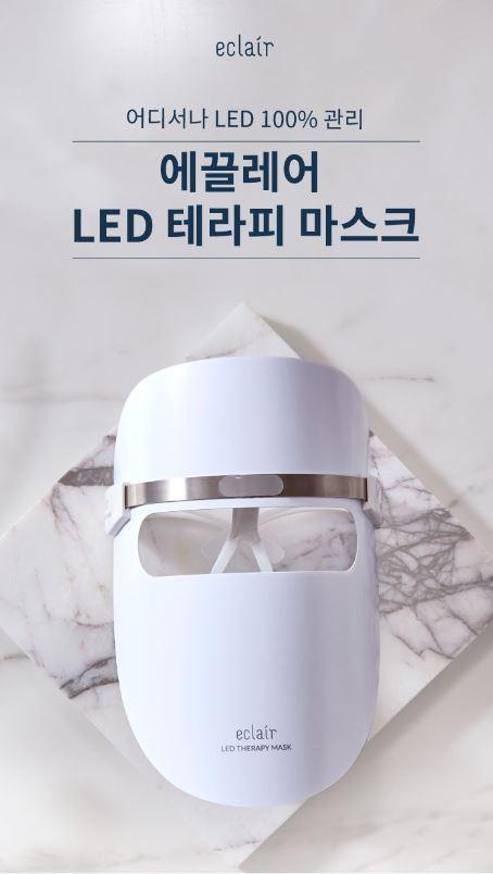 에끌레어 LED 마스크