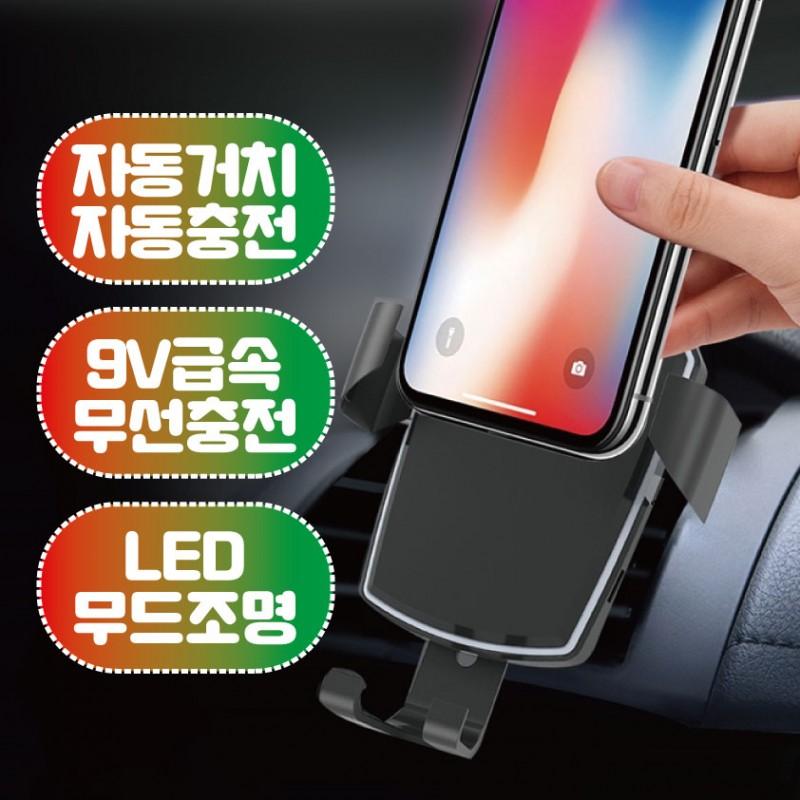LED무선충전차량용거치대