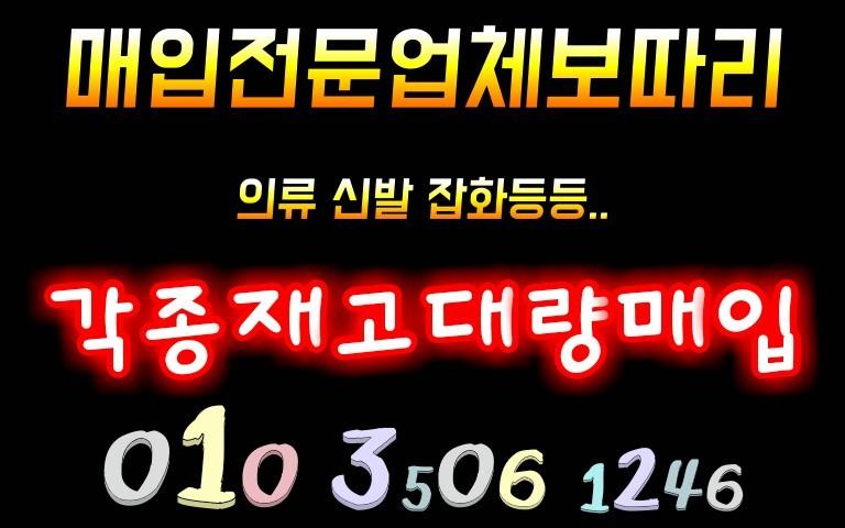 대한민국1등매입전문업체[보따리] 의류땡처리 쇼핑몰재고처리 남대문아동복 등...