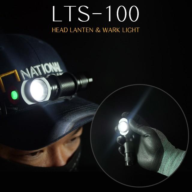 LTS-100 충전식 다용도 LED 후레쉬 손전등 헤드랜턴