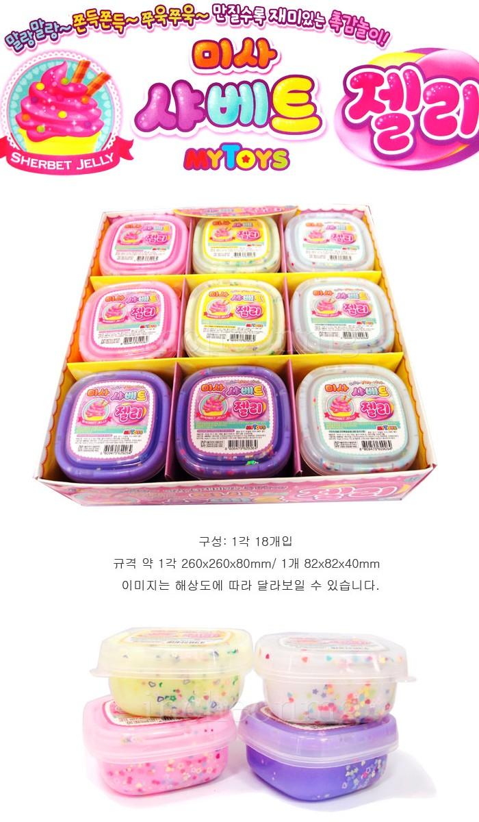 슬라임 초저가판매 - 미사 샤베트 젤리 - 18개 단위 판매