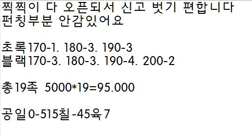 아동신발 19족처분