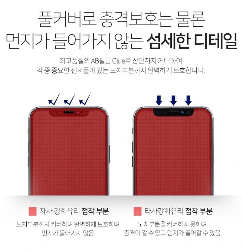 아이폰 7/8, 7 /8 , X/XS 5D 풀커버 강화유리필름 - 코퀄리티