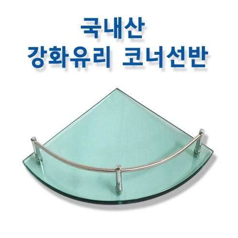 국내산 강화유리 코너 선반