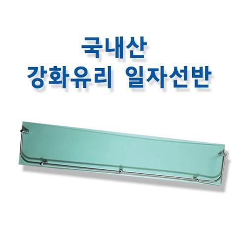 국내산 강화유리 일자 선반