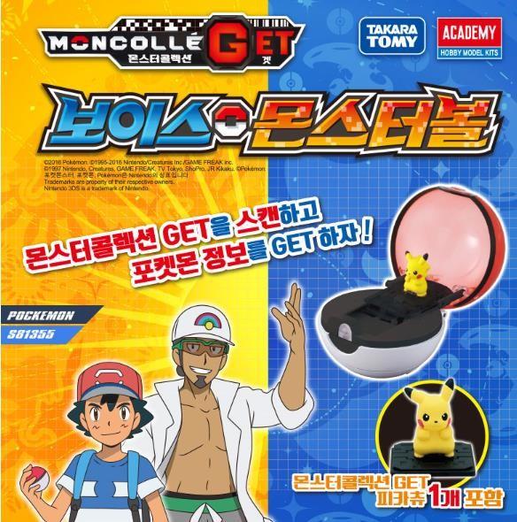타카라토미 포켓몬 사운드몬스터볼 판매합니다.
