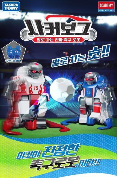 아카데미과학 축루로봇 rc 판매합니다.