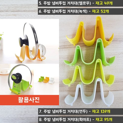 욕실용품, 주방용품 삥처리 (창고정리)