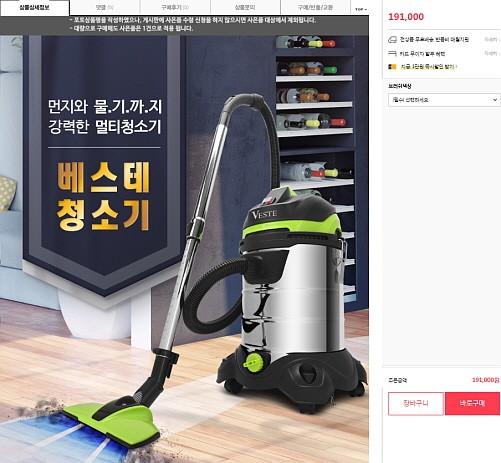 대용량 청소기 베스테 프리미엄업소용 가정용 SVCK250Y  덤핑