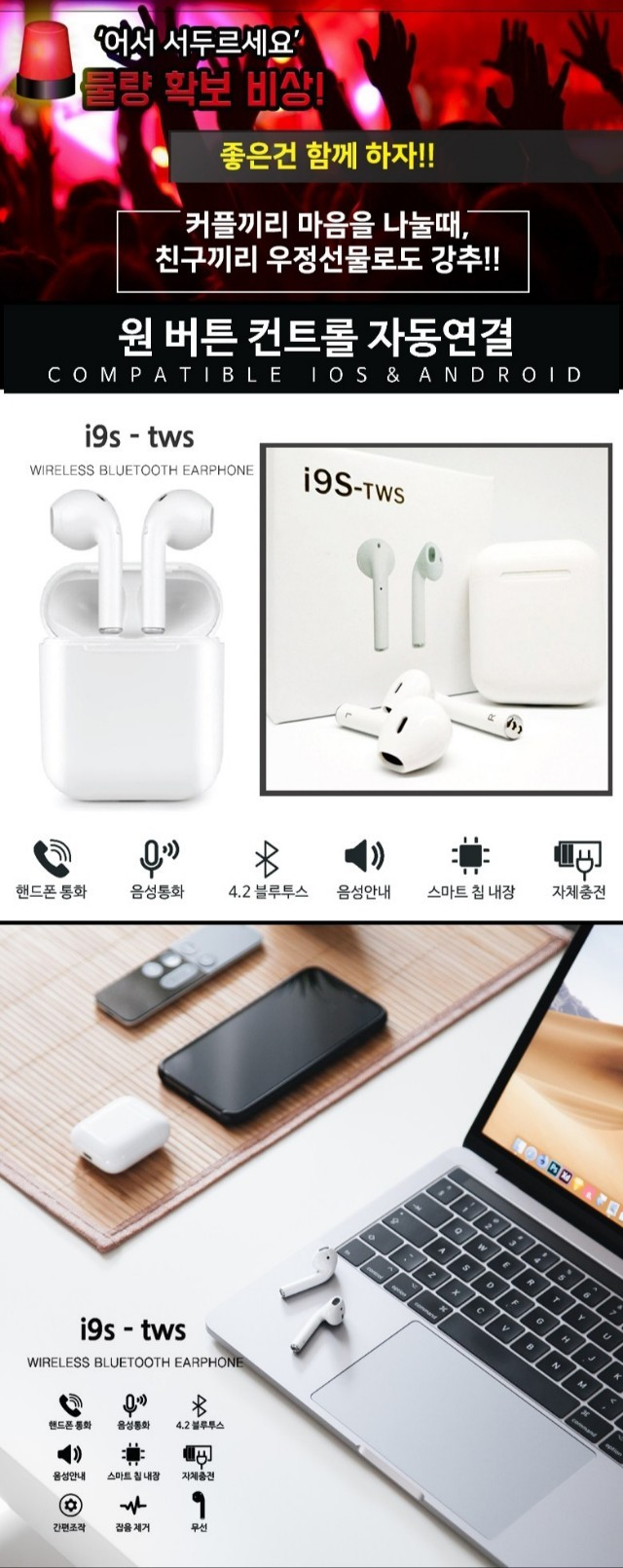 i9블루투스 이어폰