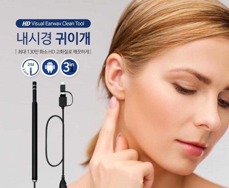 정품 내시경 귀이개 귀청소기 LED 귀 클리너 귀 후비개