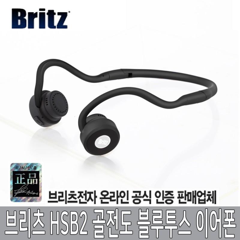 Britz 브리츠인터내셔널 HSB2 골전도이어폰