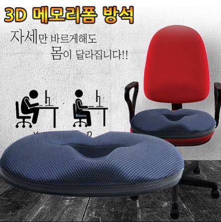 의자용 메모리폼 방석