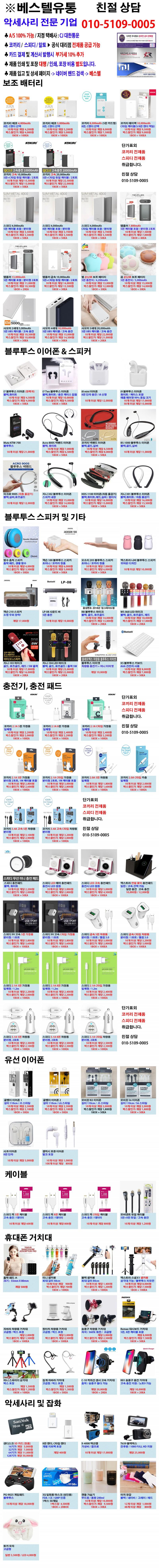 소매판매,사은품용,블루투스이어폰,보조배터리,휴대폰악세사리