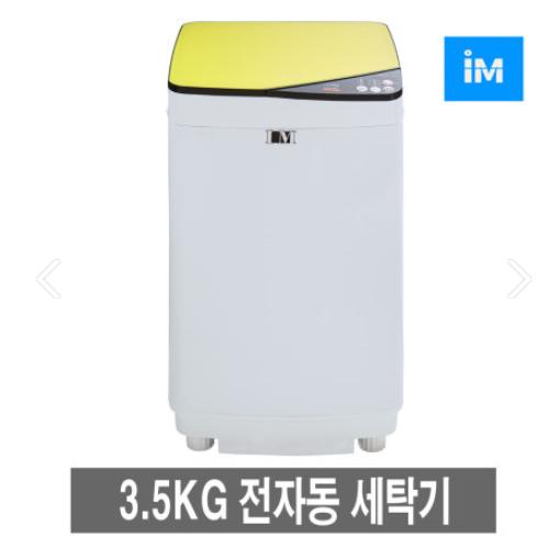 아이엠 3.5KG 통돌이세탁기