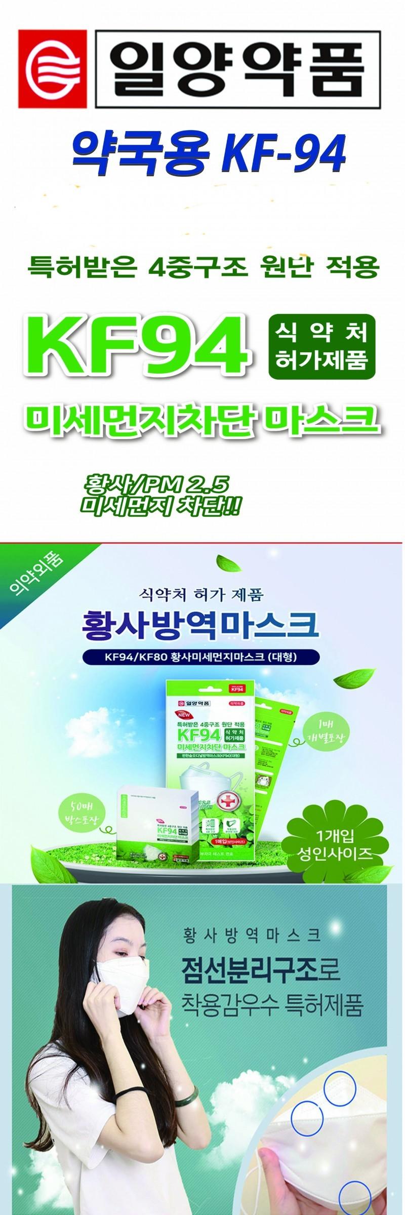 알양약품 약국판매용 초미세먼지 황사마스크 KF-94 (정품)