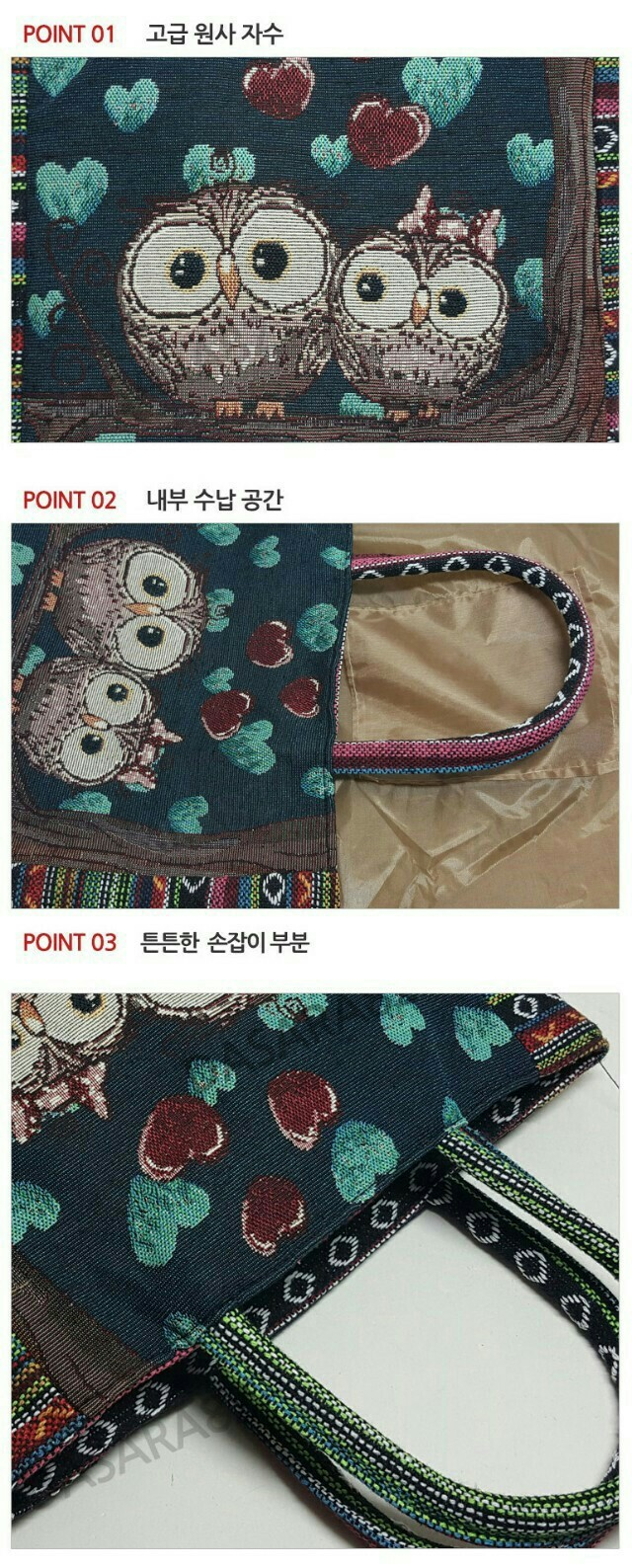 부엉이 자수 손가방 2000