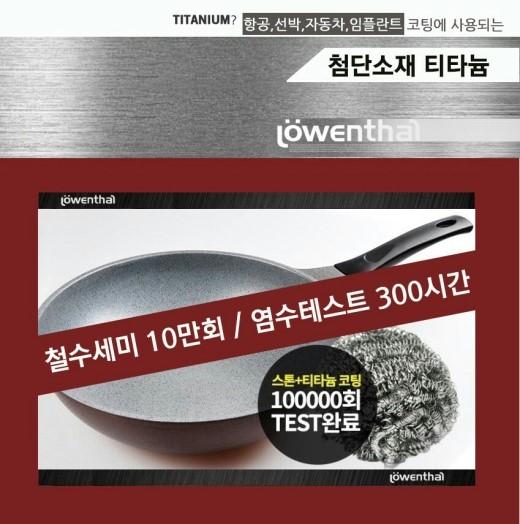 ★로★벤★탈★ 독일제 브랜드 , 28cm 궁중팬