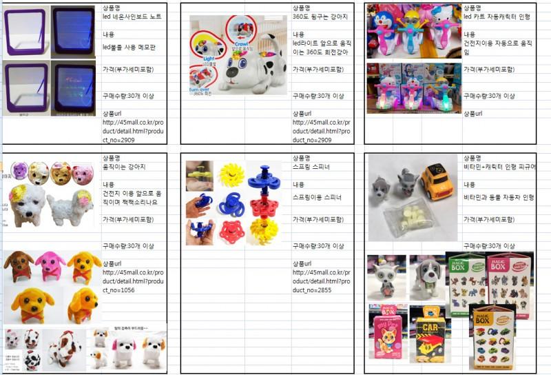 2019년 어린이날선물 단체선물 인기상품 장난감도매