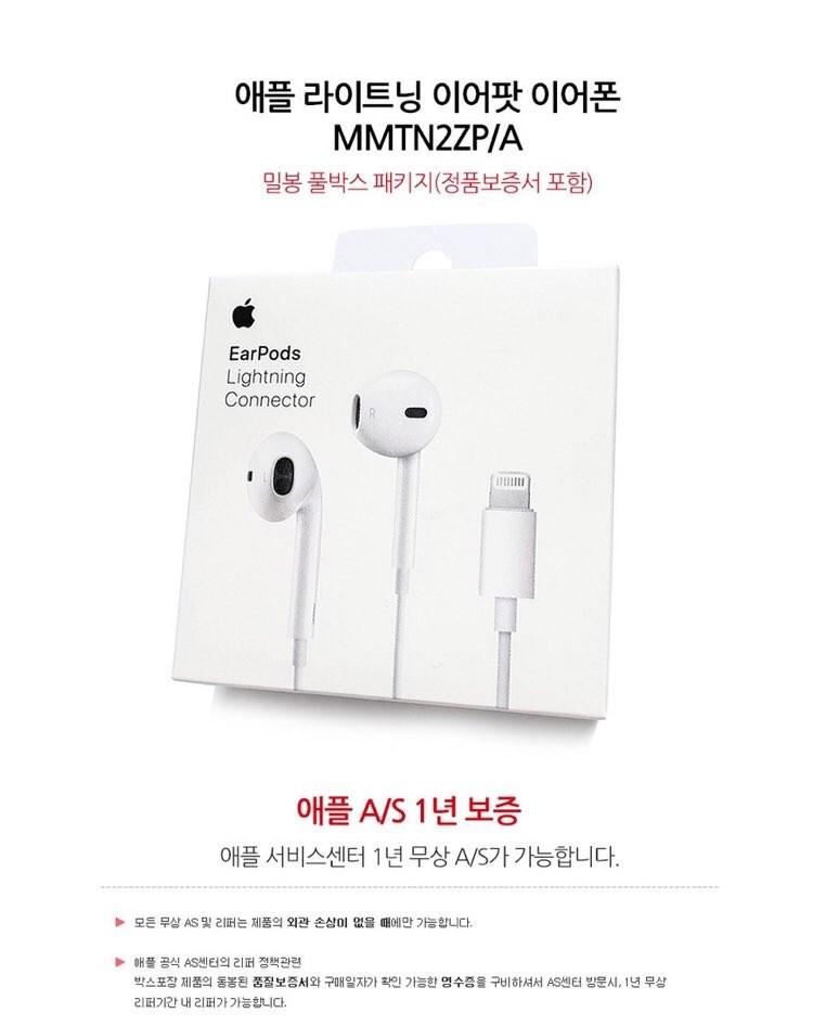 라이트닝 이어팟 정품 풀박스(정품보증서포함) 25,000원