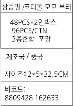 코디돌 모모_뷰티