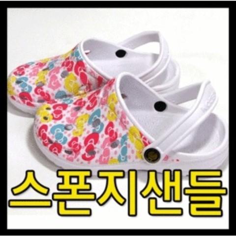 스폰지 샌들(150-220cm)실내화/슬리퍼/신발/아쿠아슈즈